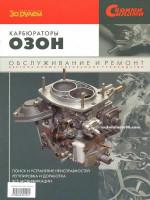 Карбюраторы Ozon (Озон). Руководство по ремонту в цветных фотографиях, поиск и устранение неисправностей, регулировка и доработка