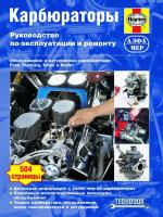 Карбюраторы Ford / Pierburg / Solex / Weber (Форд / Пирбург / Солекс / Вебер). Руководство по ремонту в фотографиях, инструкция по эксплуатации