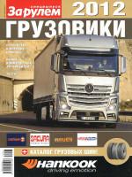 Мир грузовиков 2012 каталог.