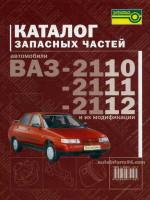 Лада (Ваз) 2110 / 2111 / 2112 (Lada (VAZ) 2110 / 2111 / 2112). Каталог запасных частей. Модели с 1996 года выпуска, оборудованные бензиновыми двигателями