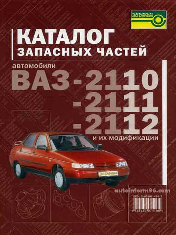 каталог запасных частей для мтз-80