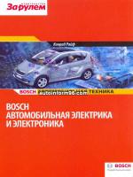 Автомобильная электрика и электроника (BOSCH)