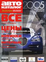Мир легковых автомобилей 2005. Автокаталог