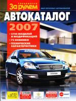 Мир легковых автомобилей 2007. Автокаталог