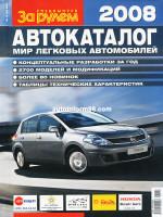 Мир легковых автомобилей 2008. Автокаталог