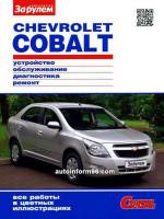 Chevrolet Cobalt (Шевроле Кобальт). Руководство по ремонту в цветных фотографиях, инструкция по эксплуатации. Модели оборудованные бензиновыми двигателями