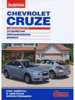Chevrolet Cruze (Шевроле Круз). Руководство по ремонту в цветных фотографиях, инструкция по эксплуатации. Модели оборудованные бензиновыми двигателями