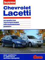 Chevrolet Lacetti (Шевроле Лачетти). Руководство по ремонту в цветных фотографиях, инструкция по эксплуатации. Модели с 2004 года выпуска, оборудованные бензиновыми двигателями