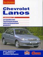 Chevrolet Lanos (Шевроле Ланос). Руководство по ремонту в цветных фотографиях, инструкция по эксплуатации. Модели с 2004 года выпуска, оборудованные бензиновыми двигателями