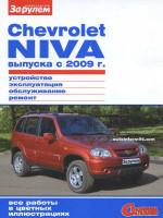 Chevrolet Niva (Шевроле Нива). Руководство по ремонту в цветных фотографиях, инструкция по эксплуатации. Модели с 2009 года выпуска, оборудованные бензиновыми двигателями