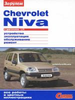 Chevrolet Niva (Шевроле Нива). Руководство по ремонту в цветных фотографиях, инструкция по эксплуатации. Модели с 2002 года выпуска, оборудованные бензиновыми двигателями