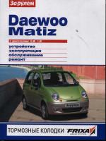 Daewoo Matiz (Дэу Матиз). Руководство по ремонту в цветных фотографиях, инструкция по эксплуатации. Модели, оборудованные бензиновыми двигателями