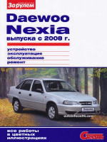 Daewoo Nexia (Дэу Нексия). Руководство по ремонту в цветных фотографиях, инструкция по эксплуатации. Модели с 2008 года выпуска, оборудованные бензиновыми двигателями