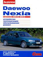 Daewoo Nexia (Дэу Нексия). Руководство по ремонту в цветных фотографиях, инструкция по эксплуатации. Модели, оборудованные бензиновыми двигателями