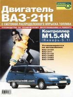 """Двигатели ВАЗ-2111 с системой распределительного впрыска топлива """"Январь 5.1"""". Руководство по техническому обслуживанию и ремонту"""