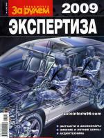 Экспертиза 2009 За Рулем