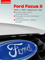 Ford Focus II (Форд Фокус 2). Инструкция по эксплуатации, техническое обслуживание. Модели с 2004 по 2007 год выпуска, оборудованные бензиновыми двигателями