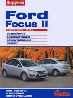 Ford Focus II (Форд Фокус 2). Руководство по ремонту в цветных фотографиях, инструкция по эксплуатации. Модели, оборудованные бензиновыми двигателями