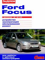 Ford Focus (Форд Фокус). Руководство по ремонту в цветных фотографиях, инструкция по эксплуатации. Модели, оборудованные бензиновыми двигателями