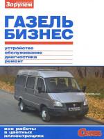 ГАЗЕЛЬ Бизнес (GAZel Business). Руководство по ремонту в цветных фотографиях, инструкция по эксплуатации. Модели, оборудованные бензиновыми двигателями