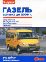 ГАЗ 3302 ГАЗель / 2705 ГАЗель (GAZ 3302 / 2705). Руководство по ремонту в цветных фотографиях, инструкция по эксплуатации. Модели до 2009 года выпуска.