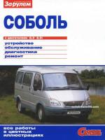 ГАЗ 2217 Соболь (GAZ 2217). Руководство по ремонту в цветных фотографиях. Модели с 1998 года выпуска, оборудованные бензиновыми и дизельными двигателями