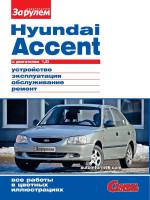 Hyundai Accent (Хюндай Акцент). Руководство по ремонту в цветных фотографиях, инструкция по эксплуатации. Модели с 1994 года выпуска, оборудованные бензиновыми двигателями