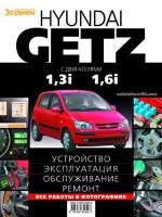 Hyundai Getz (Хюндай Гетц). Руководство по ремонту в цветных фотографиях, инструкция по эксплуатации. Модели с 2002 года выпуска, оборудованные бензиновыми двигателями