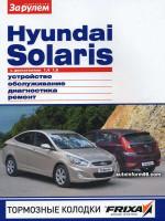 Hyundai Solaris (Хюндай Солярис). Руководство по ремонту в цветных фотографиях, инструкция по эксплуатации. Модели с 2010 года выпуска, оборудованные бензиновыми двигателями.