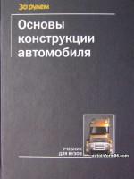 Основы конструкции автомобилей. Учебник для ВУЗов.