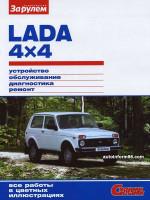 Лада 4x4 (Ваз) 2121 Нива / 2131 Нива (Lada 4х4 (VAZ) 2121 / 2131). Руководство по ремонту в цветных фотографиях, инструкция по эксплуатации.