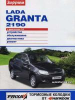 LADA Granta / ВАЗ 2190 (LADA Granta / VAZ 2190). Руководство по ремонту в цветных фотографиях, инструкция по эксплуатации. Модели оборудованные бензиновыми двигателями