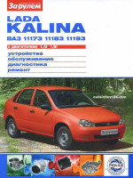 Лада Калина ВАЗ 11183 (Lada Kalina VAZ 11183). Руководство по ремонту в цветных фотографиях, инструкция по эксплуатации. Модели с 2004 года выпуска, оборудованные бензиновыми двигателями