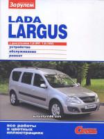 Ваз Largus (Ваз Ларгус). Руководство по ремонту в цветных фотографиях, инструкция по эксплуатации.