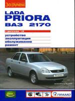 Лада Приора Ваз 2170 (LADA Priora VAZ 2170). Руководство по ремонту в цветных фотографиях, инструкция по эксплуатации. Модели с 2007 года выпуска, оборудованные бензиновыми двигателями