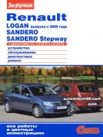 Renault Logan / Sandero (Рено Логан / Сандеро). Руководство по ремонту, инструкция по эксплуатации. Модели с 2009 года выпуска, оборудованные бензиновыми двигателями