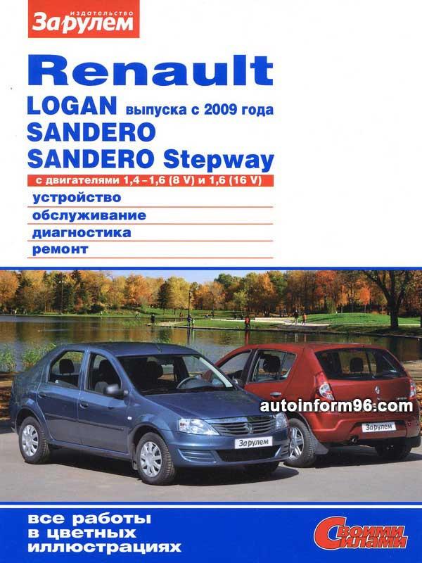 Руководство по ремонту Renault Logan модели с 2009 года ...