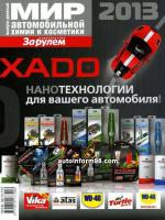 Каталог автомобильной химии и косметики 2013 года