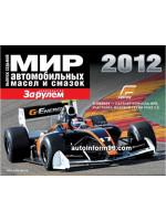 Мир автомобильных масел и смазок 2012