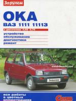 Лада (Ваз) 1111 Ока / 11113 Ока (Lada (VAZ) 1111 Oka / 11113 Oka). Руководство по ремонту в цветных фотографиях, инструкция по эксплуатации. Модели с 1988 года выпуска, оборудованные бензиновыми двигателями