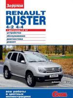 Renault Duster (Рено Дастер). Руководство по ремонту в цветных фотографиях, инструкция по эксплуатации. Модели оборудованные бензиновыми двигателями.