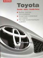Toyota Auris / Corolla / Corolla Verso (Тойота Аурис / Королла / Королла Версо). Выбор, покупка, обслуживание. Расходы на эксплуатацию и ремонт