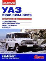 УАЗ 31512 / 31514 / 31519 (UAZ 31512 / 31514 / 31519). Руководство по ремонту в цветных фотографиях, инструкция по эксплуатации. Модели с 1972 года выпуска, оборудованные бензиновыми двигателями