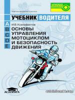 Учебник водителя (категория А) Правовые основы За Рулем