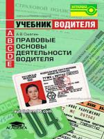 Учебник водителя (все категории) Правовые основы За Рулем