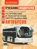 Учебник водителя автобусов Устройство и техническое обслуживание За Рулем