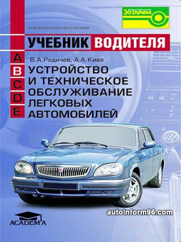 учебник по устройству автомобиля устройство автомобиля скачать