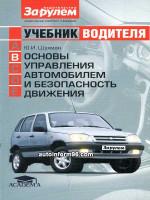 Учебник водителя (категория B) Правовые основы За Рулем
