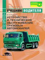 Учебник водителя (категория C) Устройство и техническое обслуживание грузовых автомобилей За Рулем