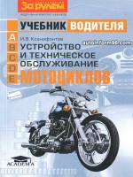 Учебник водителя мотоциклов. Устройство и техническое обслуживание. За Рулем